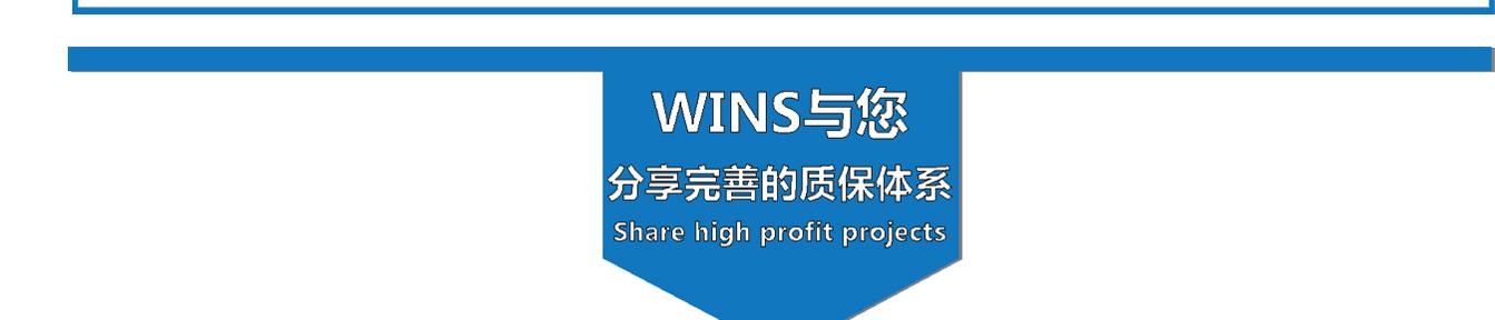 WINS与您分享完善的质保体系