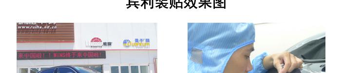WINS赢膜铸造级汽车漆面保护膜实车