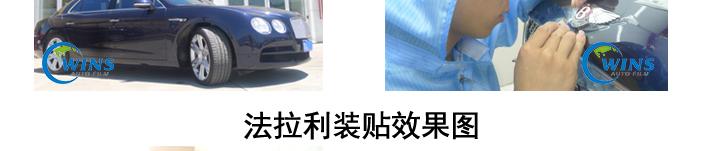 WINS赢膜铸造级汽车漆面保护膜实车贴膜
